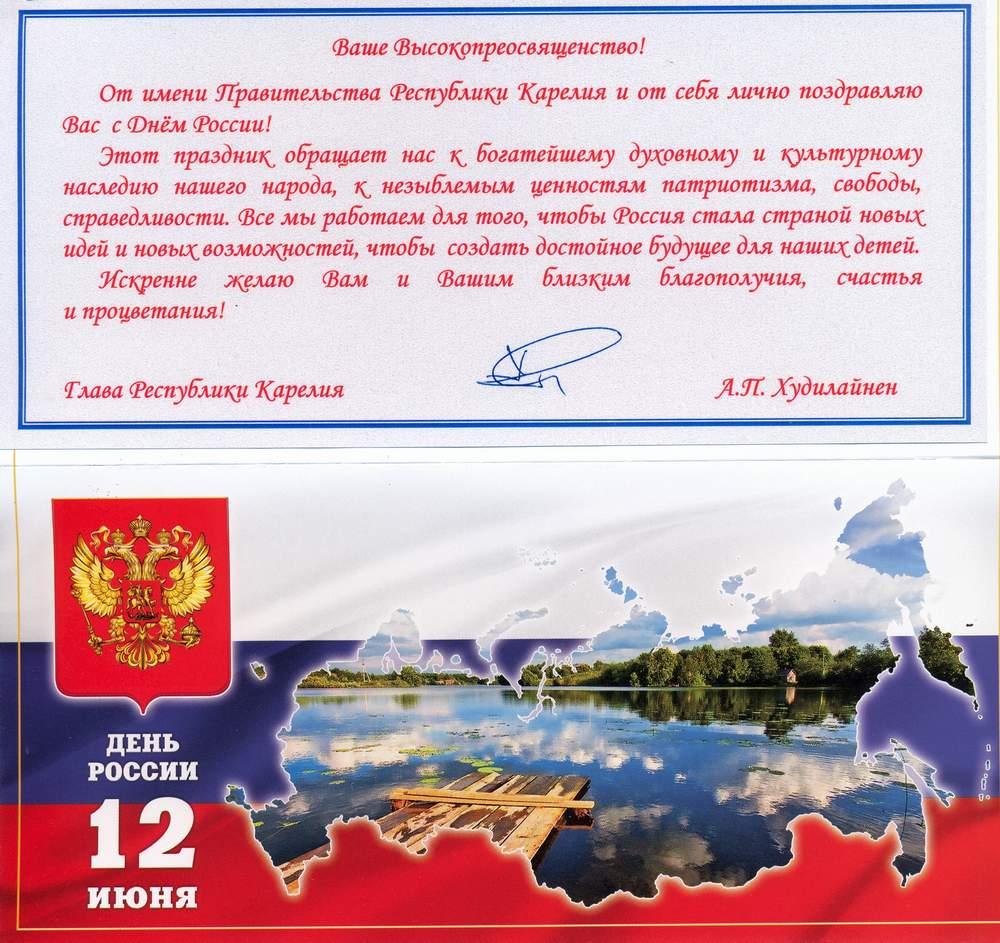 Поздравления с днем россии главы республики